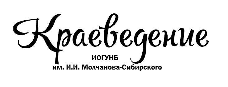 Логотип краеведения