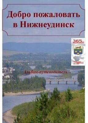 Добро пожаловать в Нижнеудинск : альбом-путеводитель
