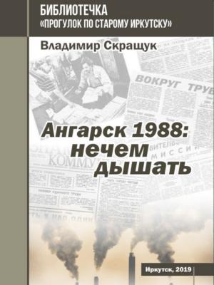 Ангарск 1988: нечем дышать / В. Скращук