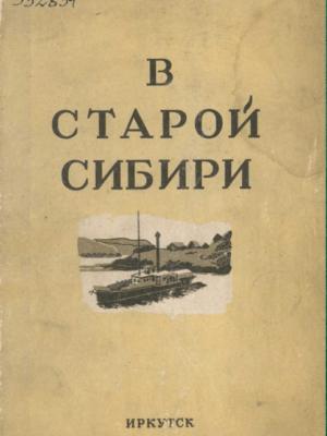 В старой Сибири : сборник статей, воспоминаний, писем 1888-1955 / В. А. Обручев.