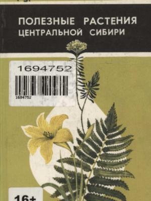Полезные растения Центральной Сибири / В. В. Телятьев