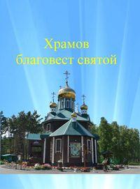 Храмов благовест святой : путеводитель по православным храмам