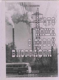 «Это наша с тобой биография» / Н. Ю. Гаврилова