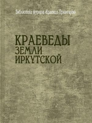 Краеведы земли Иркутской : биобиблиографический справочник