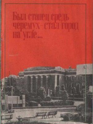 Был станец средь черемух — стал город на угле… / составитель Т. В. Ковальская