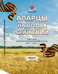 Аларцы на полях сражений : участники Великой Отечественной войны 1941-1945 гг.