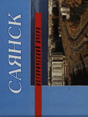 Саянск : исторический очерк / составитель М. В. Жабинский ; фот. С. Мурзин