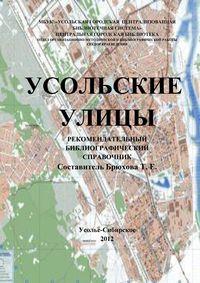 Усольские улицы : рекомендательный библиографический справочник