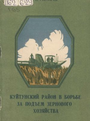 Куйтунский район в борьбе за подъем зернового хозяйства / А. И. Гончаров.