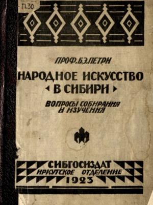Народное искусство в Сибири: вопросы собирания и изучения / Б. Э. Петри