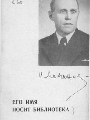 Его имя носит библиотека. (Иван Иванович Молчанов-Сибирский)