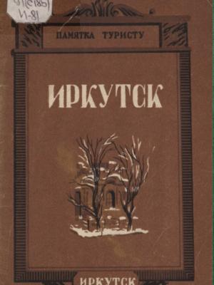 Иркутск : памятка туристу / сост. О. Я. Артемьева [и др.].