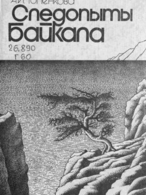 Следопыты Байкала : очерки / А. И. Голенкова